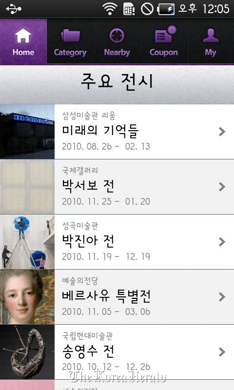 """A screen shot of exhibition information from """"artday"""" app on an Android-based smartphone."""