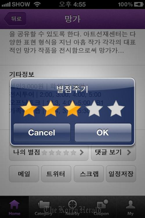 """A screen shot of a user review of """"artday"""" app on an Apple iPhone. (artday)"""