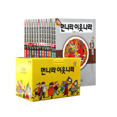 """A full set of 13 comic books on the world history, """"The Foreign and NeighboringCountries,"""" written and drawn by Rhie Won-bok"""