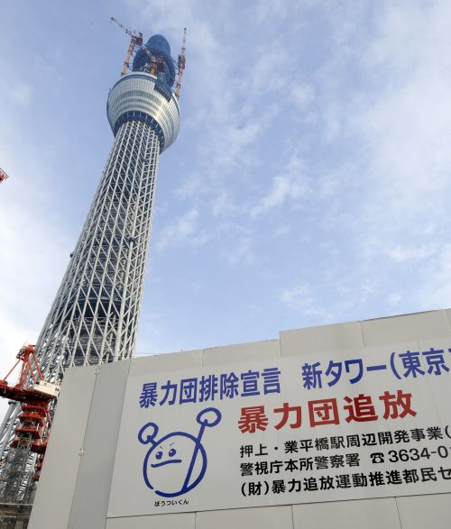 """A sign saying """"Gangsters not welcome"""" displayed at the gate of the construction site of Tokyo's Sky Tree telecom tower on Dec. 7. (AFP-Yonhap News)"""
