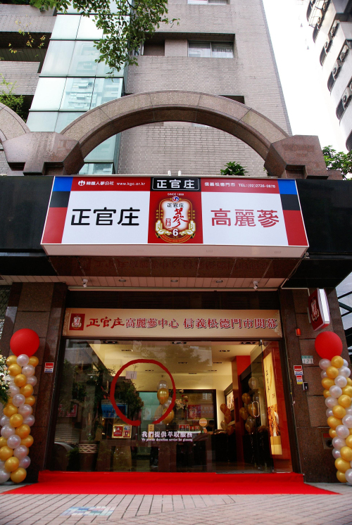 A Cheong Kwan Jang store in China run by Korea Ginseng Corp.  (Yonhap News)