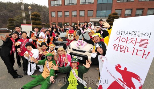 Kia Motors Corp. employees take part in a promotion event in February 2009. (Kia Motors Corp.)
