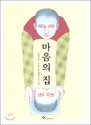 "The cover of Kim's ""A House of the Mind: Maum,"" the winner of the BolognaRagazzi Award. (Changbi Publishers, Inc.)"