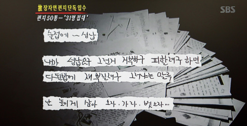 SBS disclosed letters supposedly written by the late actress Jang Ja-yeon claiming the sexual services she had to offer to 31 people about one hundred times. (Yonhap News)
