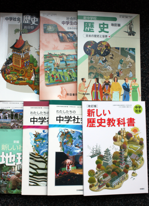 The covers of history, geography and ethics middle school textbooks of Japanese. (Yonhap News)