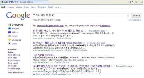 Captured from Google. (The Korea Herald)