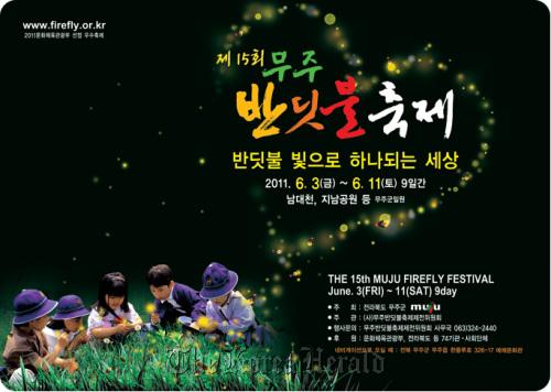 Muju Firefly Festival 2011 poster (Muju Country)