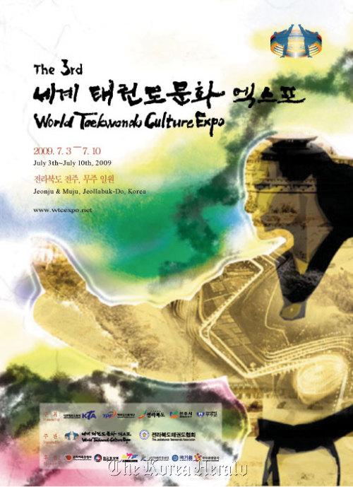 Poster of World Taekwondo Culture Expo (WTCEXPO)