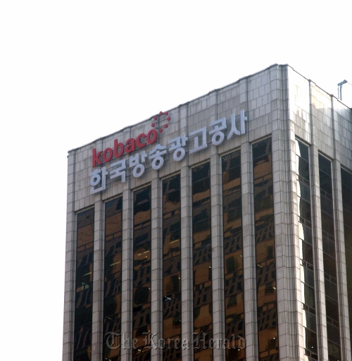 The headquarters of the Korea Broadcast Advertising Corp. in downtown Seoul. (Kobaco)