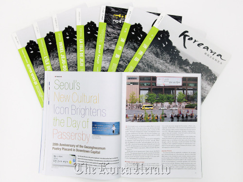 The issue of the Koreana magazine containing the article on Kyobo Life Insurance Co.'s poetry billboard. (Kyobo Life Insurance Co.)