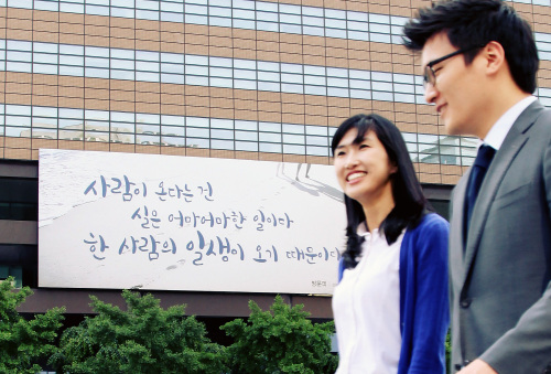 The billboard on the front of Kyobo Life Insurance's building in Gwanghwamun, Seoul (Kyobo Life Insurance Co.)