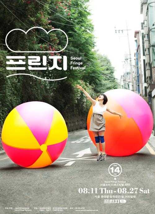 Poster of the 14th Seoul Fringe Festival (Seoul Fringe Network)