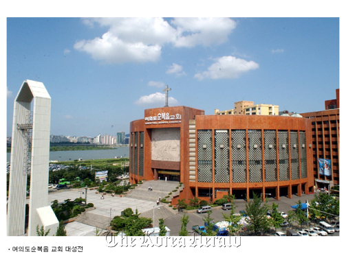 Exterior of Yoido Full Gospel Church in Yeouido, Seoul (Yoido Full Gospel Church)