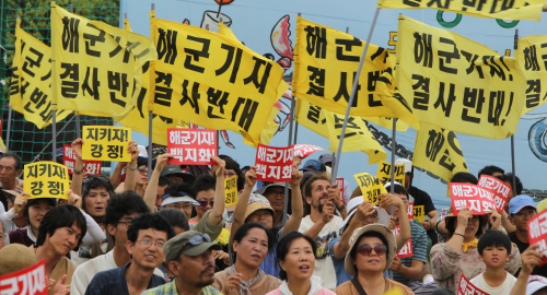 Opponents rally against the project to establish a strategic naval base on Jeju Island in Gangjeong Village, Seogwipo City, on Saturday.  (Yonhap News)