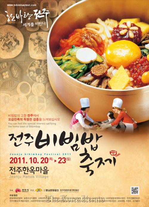 Poster of the Jeonju Bibimbap Festival (Jeonju Bibimbap Festival Planning Team)