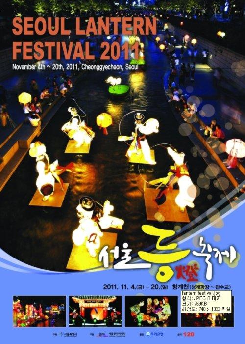 Poster of Seoul Lantern Festival 2011 (Seoul Lantern Festival 2011)