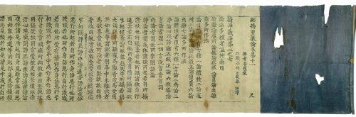 First edition of Tripitaka Koreana, Hyeonyang seonggyo ron (Acclamation of the Scriptural Teaching). (Cultural Heritage Administration)