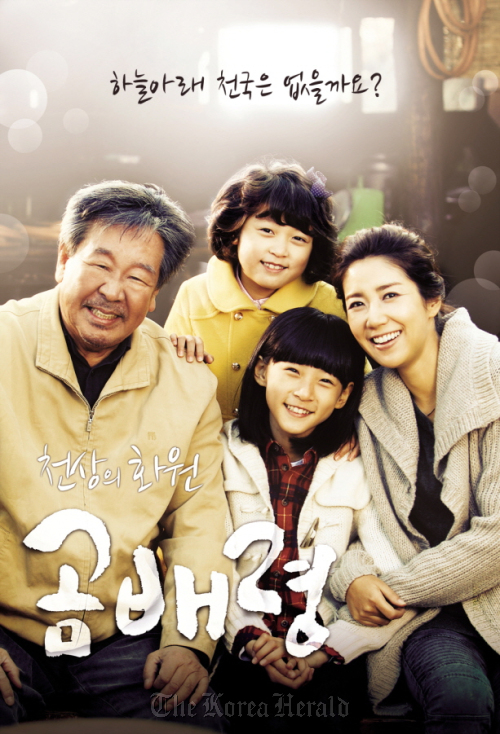 "Veteran actor Choi Bul-am (left) and actress Yoo Ho-jung (far right) star in Channel A's family drama ""Gombaeryung, Heaven's Garden."" (Channel A)"