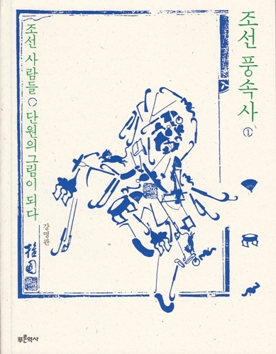 """Cover of """"Joseon Pungsoksa (Customs of Joseon Dynasty),"""" which won first prize during the 2011 Good Design Book contest. (Purun Yuksa Publishing Inc.)"""