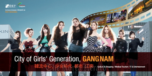 A poster of Girls' Generation promoting the southeastern Seoul district of Gangnam (Gangnam District Office)