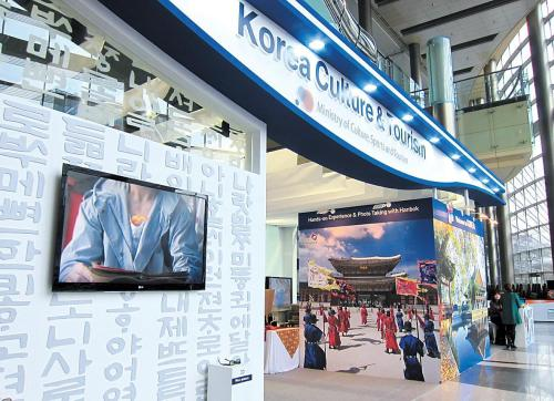 A view of Korea Culture & Tourism booth organized by the Culture Ministry at the Media Center of the 2012 Nuclear Security Summit at COEX in Samseong-dong, southern Seoul. (Culture Ministry)
