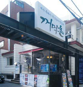Located in Nonhyeon-dong, Seoul, Ggeomeokchon serves famed Jeju black pork (Lee Sang-sub/The Korea Herald)