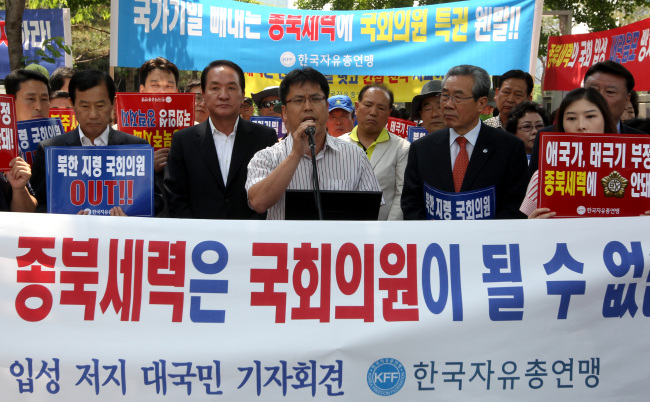Conservative activists including the Korea Freedom Federation hold a press conference opposing allegedly pro-North lawmakers from entering the National Assembly at Yeouido on May 23. (Yonhap News)
