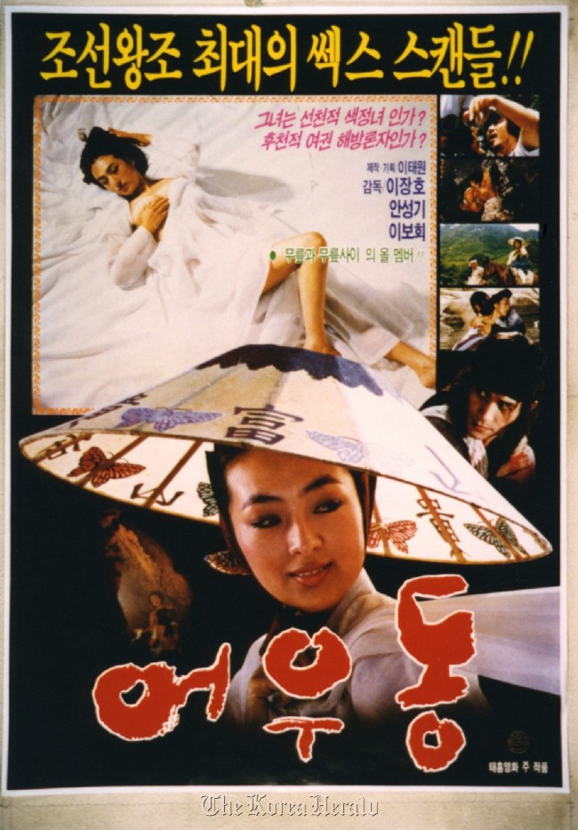 Korean films of the '80s: Why so erotic? - The Korea Herald