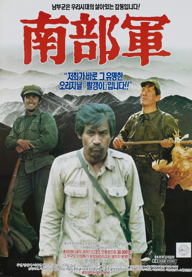 """A promotional poster of director Jeong Ji-young's 1990 film """"North Korean Partisan in South Korea"""""""