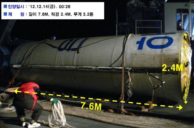 A photo of a North Korean missile debris salvaged by the South Korean Navy. The object, believed to be part of the first-stage booster of the rocket, is 7.6 meters long with a diameter of 2.4 meters. (Yonhap News)