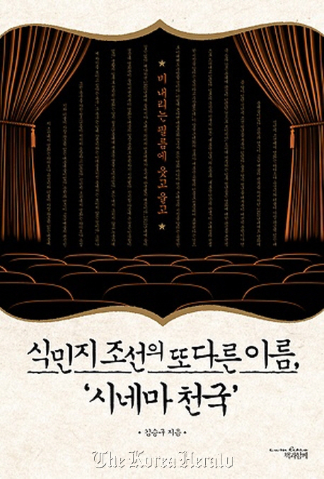 """The cover of """"Cinema Paradise: Another Name for Colonial Korea"""" by scholar Kim Seung-koo (Cum Libro)"""