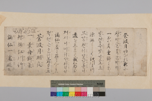Textbook of Korean. The pronunciation of the Korean language is noted in Japanese katakana. (Chuncheon National Museum)