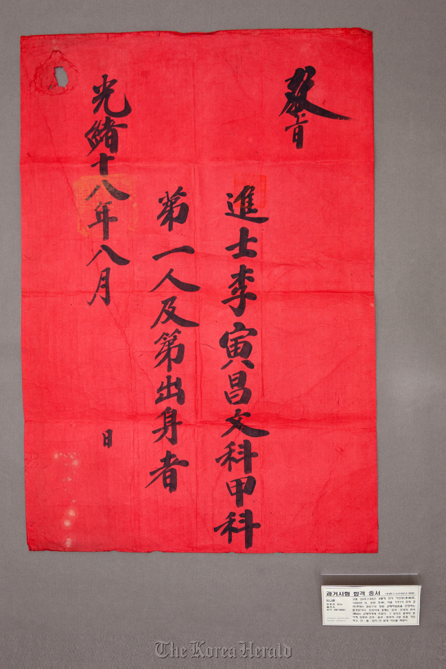 Crimson certificate issued to those who passed the civil service exam from 1892. (The National Library)