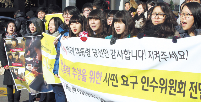 This Jan. 26 file photo shows a group of activists and students urging President-elect Park Geun-hye to keep her campaign pledges on toughening punishments against sex offenders and establishing a human rights protection agency for children in front of the presidential transition committee in Samcheong-dong, Seoul. (Yonhap News)