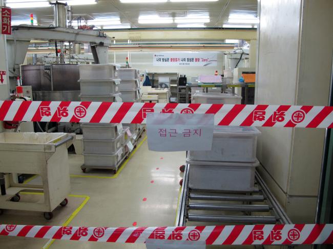 Acid leak at LG Siltron plant (Yonhap News)
