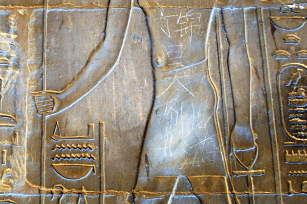 """Graffiti on the defaced Egyptian artifact says, """"Ding Jinhao was here."""" (China Daily)"""