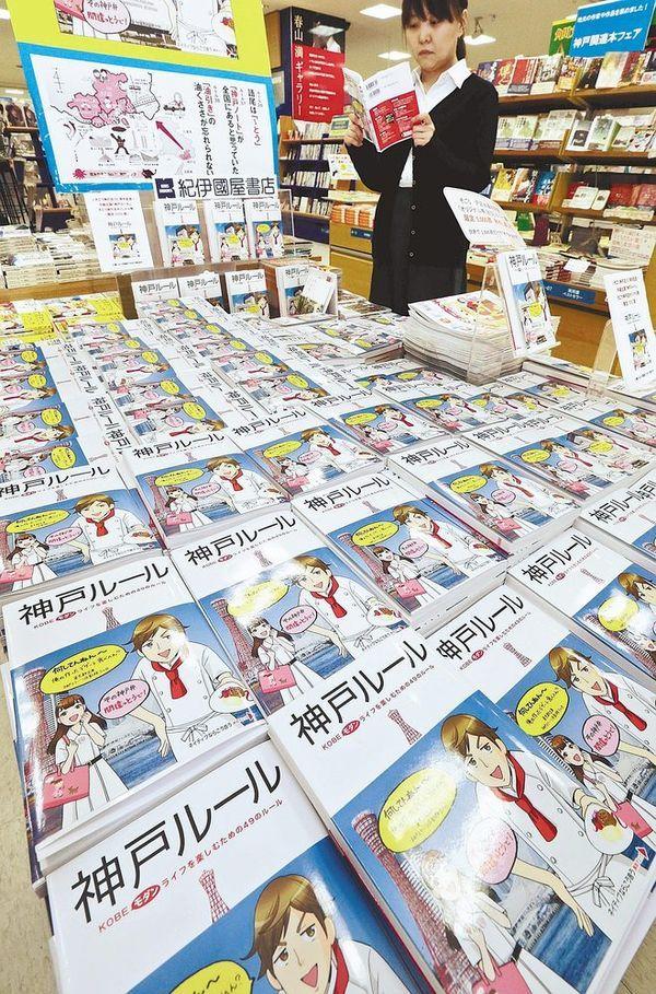 "Regional ""rulebooks"" on display at a Kinokuniya Shoten bookstore in Kobe. (The Japan News)"