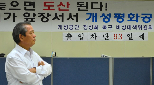An official stands at the office of the association of South Korean companies operating in Gaeseong, in Seoul on Thursday. (Lee Sang-sub/The Korea Herald)