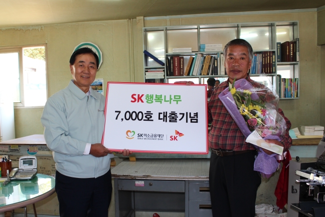 """SK미소금융재단 7000번째 대출 수혜자 탄생…""""미소금융이 희망이고 행복입니다"""""""