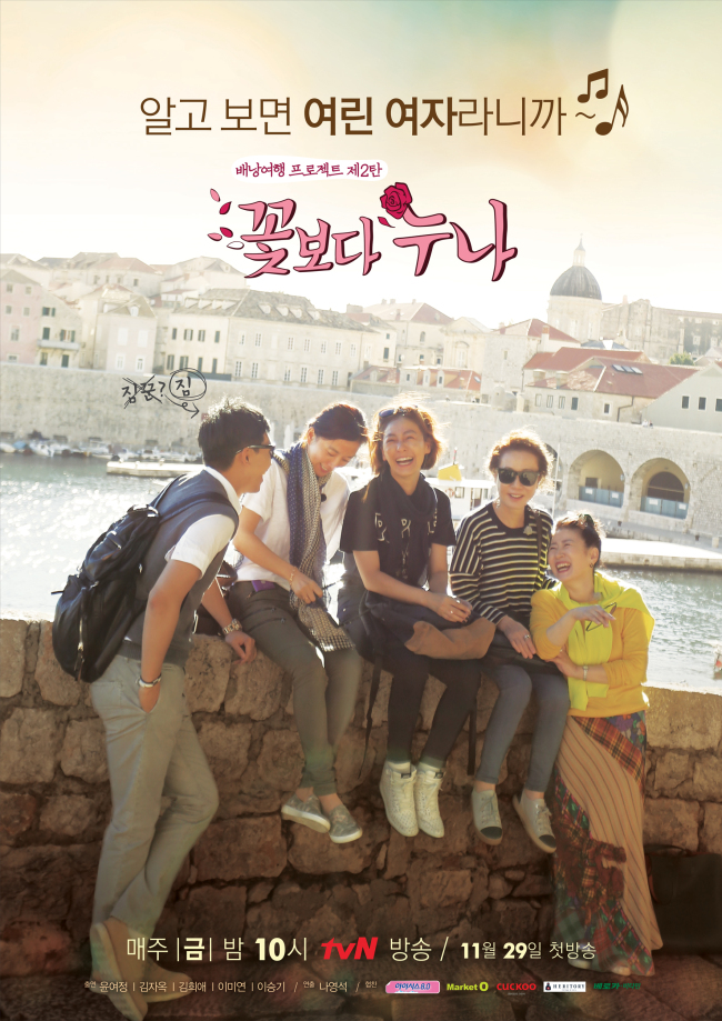 """Promotional poster for """"Sisters over Flowers."""" (CJ E&M)"""