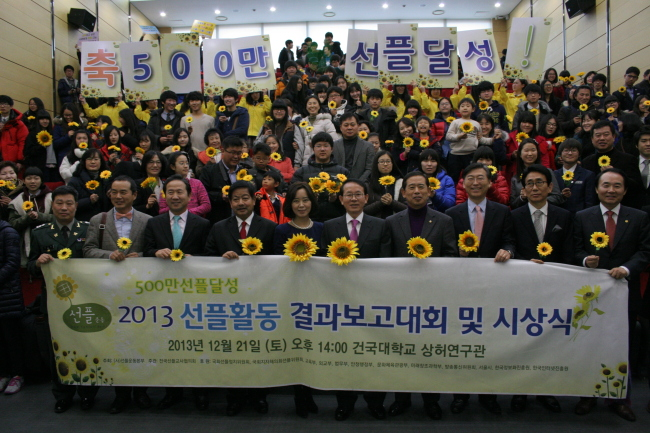 Min Byoung-chul (fifth from right, front row), the Konkuk University professor who founded the Sunfull Movement, poses with participants during its annual activity report and award ceremony at the university on Saturday. Major attendees were Nepalese Ambassador to Korea Kaman Singh Lama (from fourth from left, front row); Zhou Yubo, Korea bureau chief of People's Daily Online; Min; and Saenuri Party lawmaker Ahn Hyo-dae. (The Sunfull Movement)