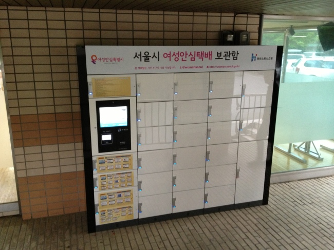 A delivery locker in Guro district of southern Seoul. (Seoul Metropolitan Government)