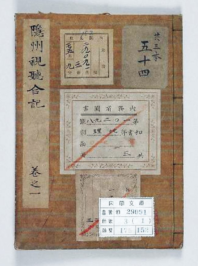 A 17th-century Japanese document defining the Oki Islands as the country's northwestern frontier.(Korea Herald File Photo)