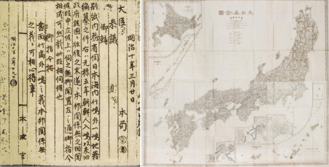 (from left) A Japanese government directive saying Dokdo is not its territory (1877),A Japanese government directive saying Dokdo is not its territory (1877)