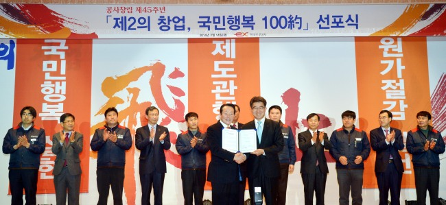 Korea Expressway Corporation president Kim Hak-song (sixth from left) poses with the company's union head to celebrate KEC's 45th anniversary in Seongnam, Gyeonggi Province, Friday. (Kim Myung-sub/The Korea Herald)