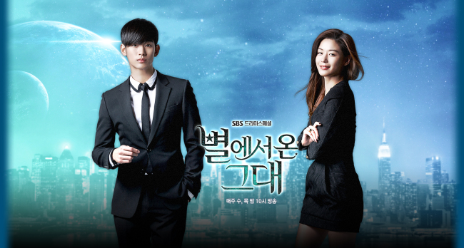 """Poster for """"You who Came from the Star"""""""