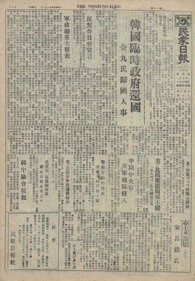 A copy of the Minjung Ilbo newspaper, which ran independence fighter Ahn Chang-ho's column. Seven of Korea's oldest dailies can be browsed at www.dibrary.net, an online database of the National Library of Korea. ( NLK)