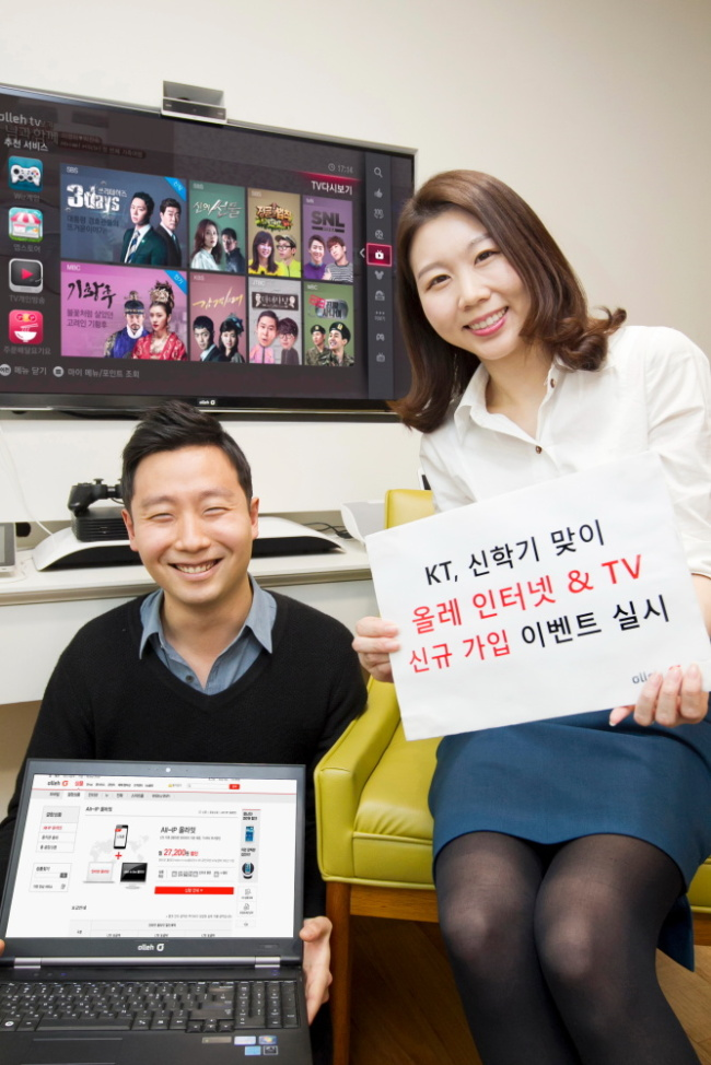 KT employees promote the benefits the mobile carrier is offering to customers in March and April this year. (KT Corp.)
