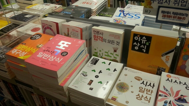 Study books for journalism recruitment tests are displayed at a bookstore. (Ock Hyun-ju/The Korea Herald)
