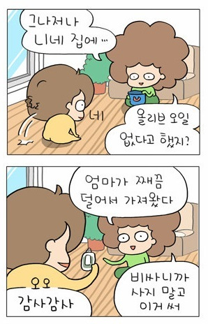 """Story of Narm's Life"" by Suh Na-rae (Naver Webtoons)"